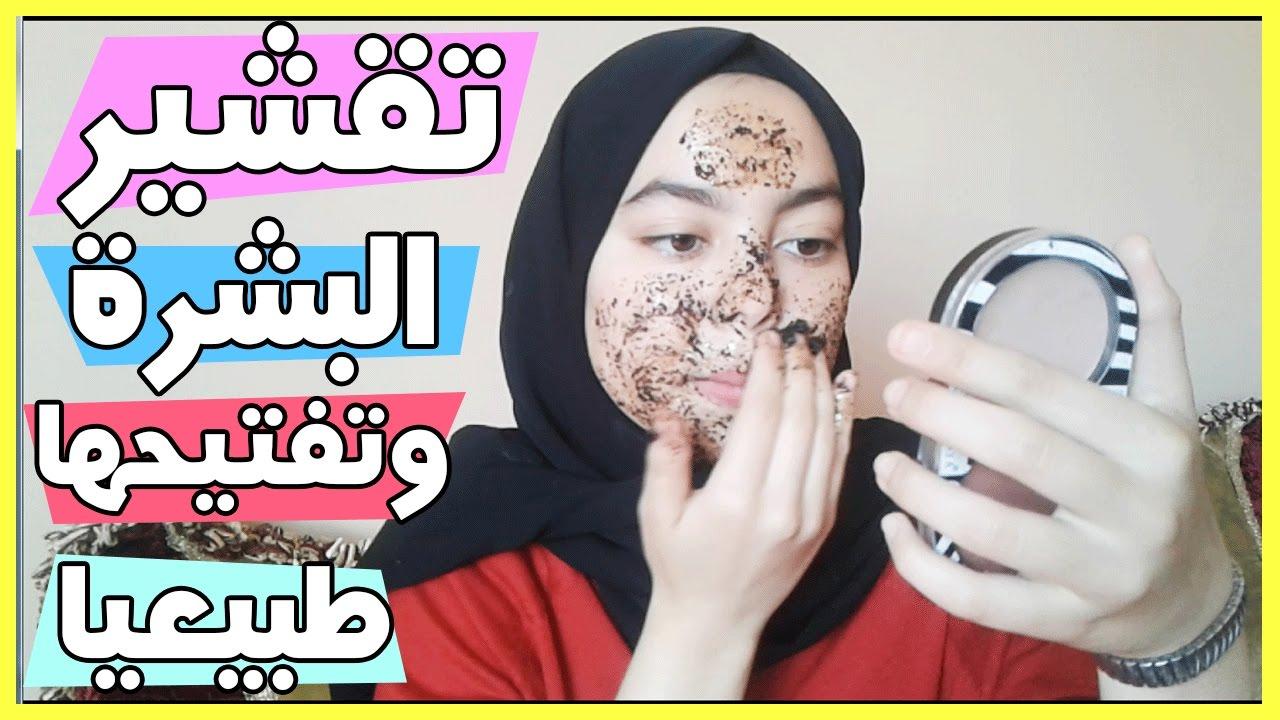 صورة خلطات طبيعية لتقشير الوجه , وصفات لازلة جلد الوجة الميت 3007 1