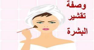 خلطات طبيعية لتقشير الوجه , وصفات لازلة جلد الوجة الميت