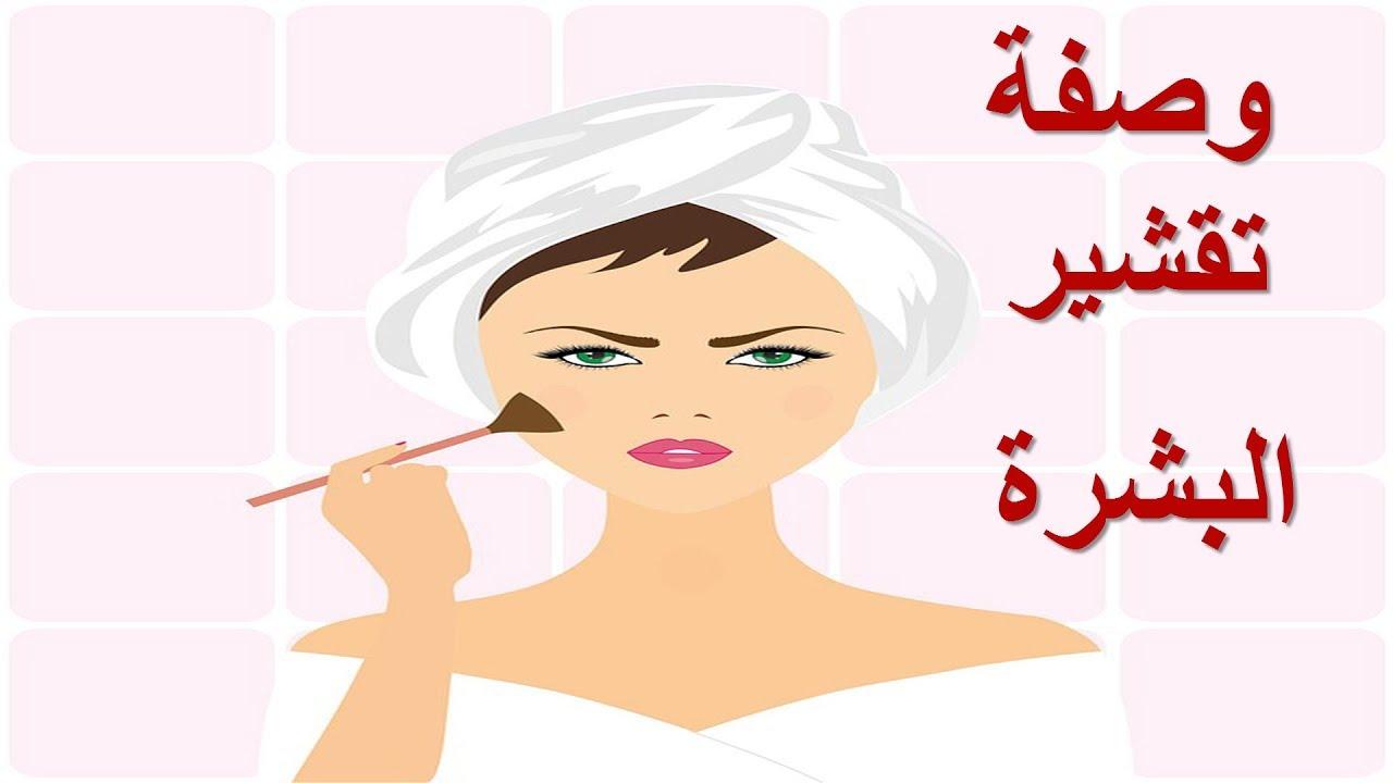صورة خلطات طبيعية لتقشير الوجه , وصفات لازلة جلد الوجة الميت 3007