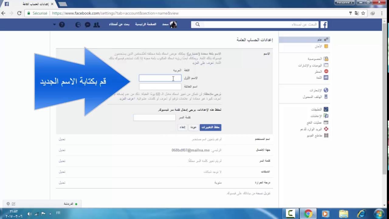 صورة كيف اعدل اسمي في الفيس بوك , طريقة تغيير او تعديل اسم حساب الفيس