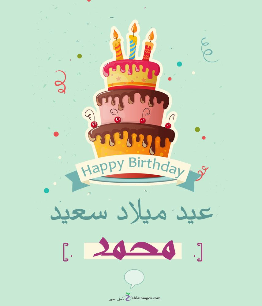 صورة تورته عيد ميلاد مكتوب عليها اسم محمد , تورتة جميلة باسم محمد
