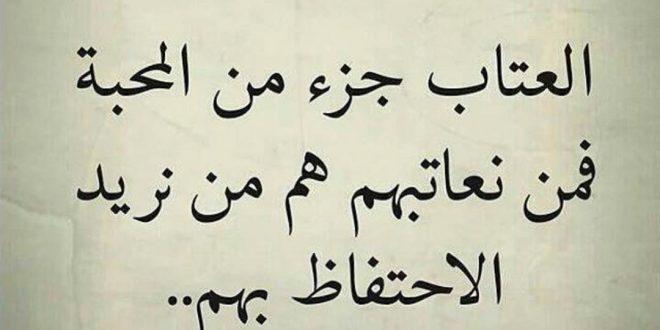 صورة اقوى كلام عتاب , العتاب دليل المحبة