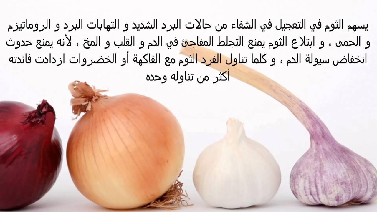 صورة فوائد البصل والثوم للشعر , تعرف خلطة البصل لشعري 313 1