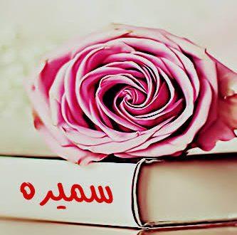صورة اسم سميرة مزخرف , رمزيات اسم سميرة