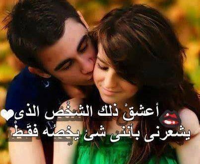 صورة تنزيل صور حب ورمانسيه , بحبك يااغلي حاجة في حياتي