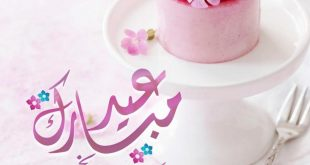 رمزيات للعيد من انستقرام , العيد فرحة بالصور