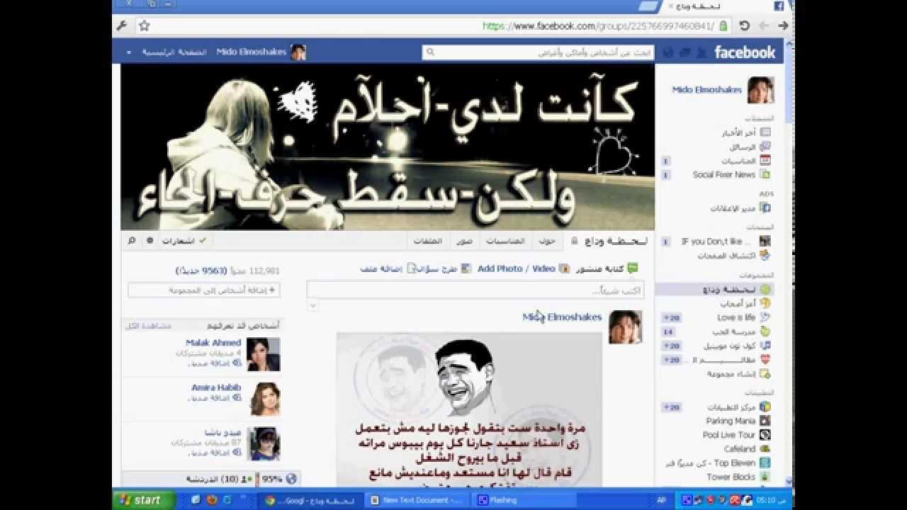 صورة جروبات فيس بوك مضحكة , بوستات مضحكة علي السوشيال ميديا