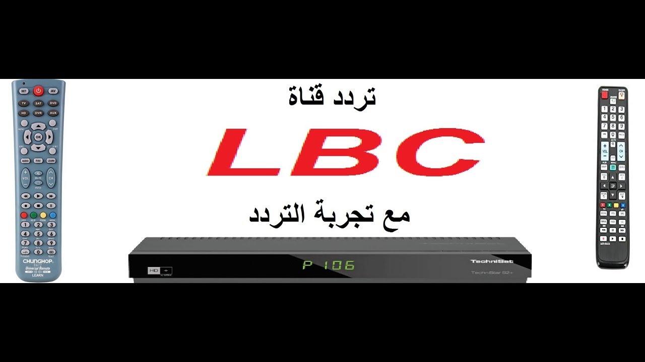 صورة تردد قناة ال بي سي , قناة ال بي سي علي النايل سات