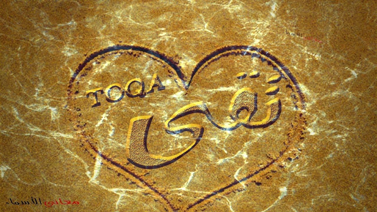 صورة معنى اسم تقي الدين , صفات اسم تقي الدين وما يعنيه