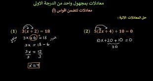 صورة حل معادلة من الدرجة الاولى بمجهول واحد , معادلة رياضية بسيطة من مجهول فقط