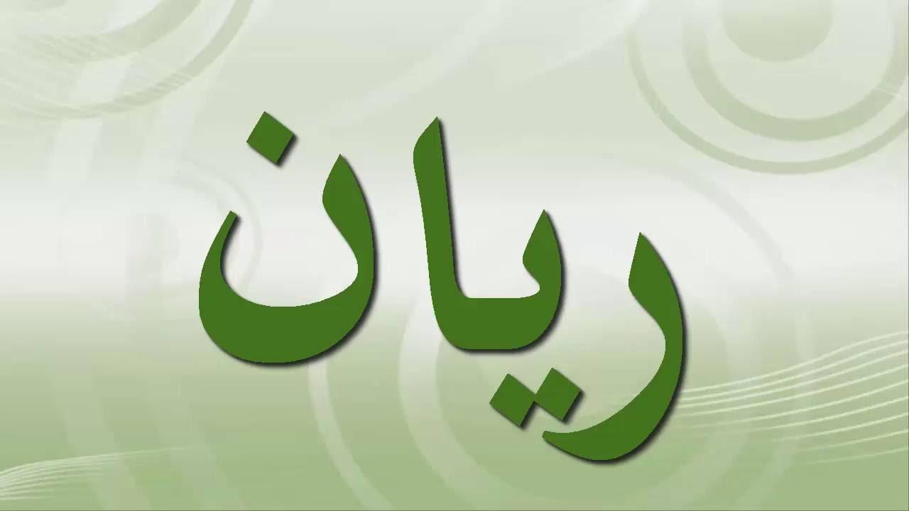 صورة اسماء بنات حرف الراء , مواليد بحرف الراء لبنتي