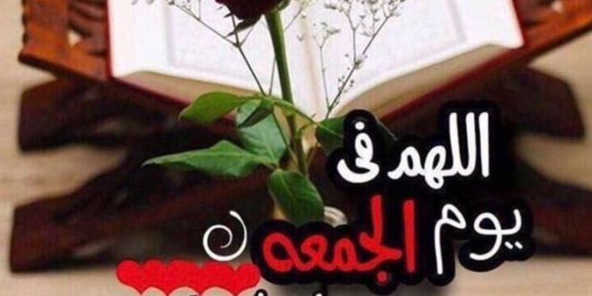 صورة دعاء ليلة الجمعة المستجاب , اوقات الاستجابة في يوم الجمعة