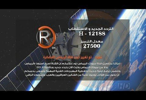 صورة تردد قناة ريماس , اجدد تردد لقناة ميوزيك رماس