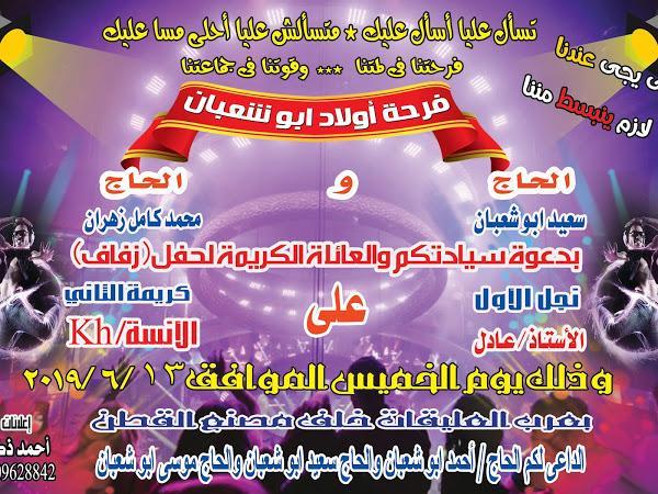 التدخل روح الدعابة مجنون ملصقات لكارت الافراح الشعبي Sjvbca Org