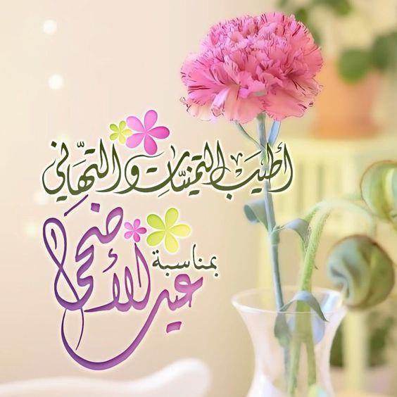 صورة عيد الاضحى تهنئة , اجمل عبارات وبرقيات التهاني بالعيد الكبير