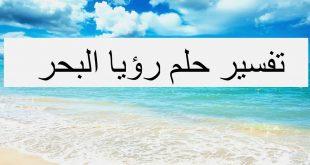 صورة تفسير البحر الهادئ في المنام , رؤية بحر صافي في حلمي