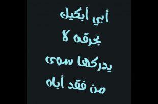 صورة كلام حزين عن فقدان الاب , رحيل ابويا كسرني