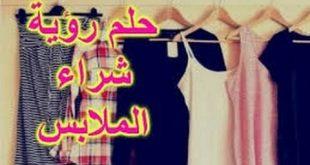 صورة تفسير الاحلام شراء الملابس , هدوم جديدة في المنام