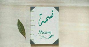 صورة معنى اسم نسمه , حكم تسمية نسمه في الاسلام