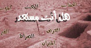 صورة قصص حسن الخاتمة وسوء الخاتمة , اللهم احسن خاتمتنا