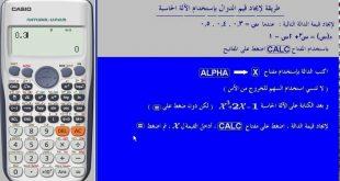 صورة حل معادلة من الدرجة الثانية بمجهولين , مسالة صعبة بدون استخدام اله الحاسبة