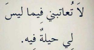 صورة رسائل عتاب وحزن , عاتب الي يستاهل