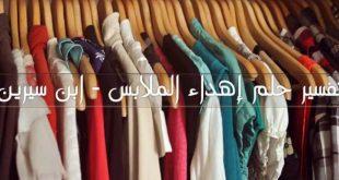 صورة حلم الملابس الجديدة , تفسير هدومك الجديدة فى المنام