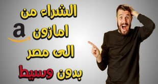 صورة الشراء من امازون مصر , الحصول علي منتجات اون لاين