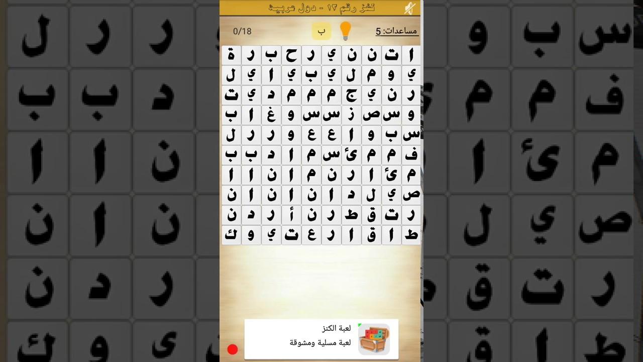 صورة دولة عربية مكونة من 6 حروف , لعبة الغاز عن الدول العربية
