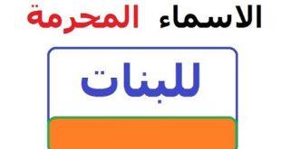 صورة اسماء البنات المحرمه , مايا حلال ام حرام