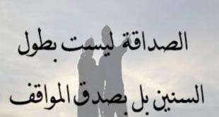 صورة رسائل حزينه عن فراق الاصدقاء , الصديق قبل الطريق