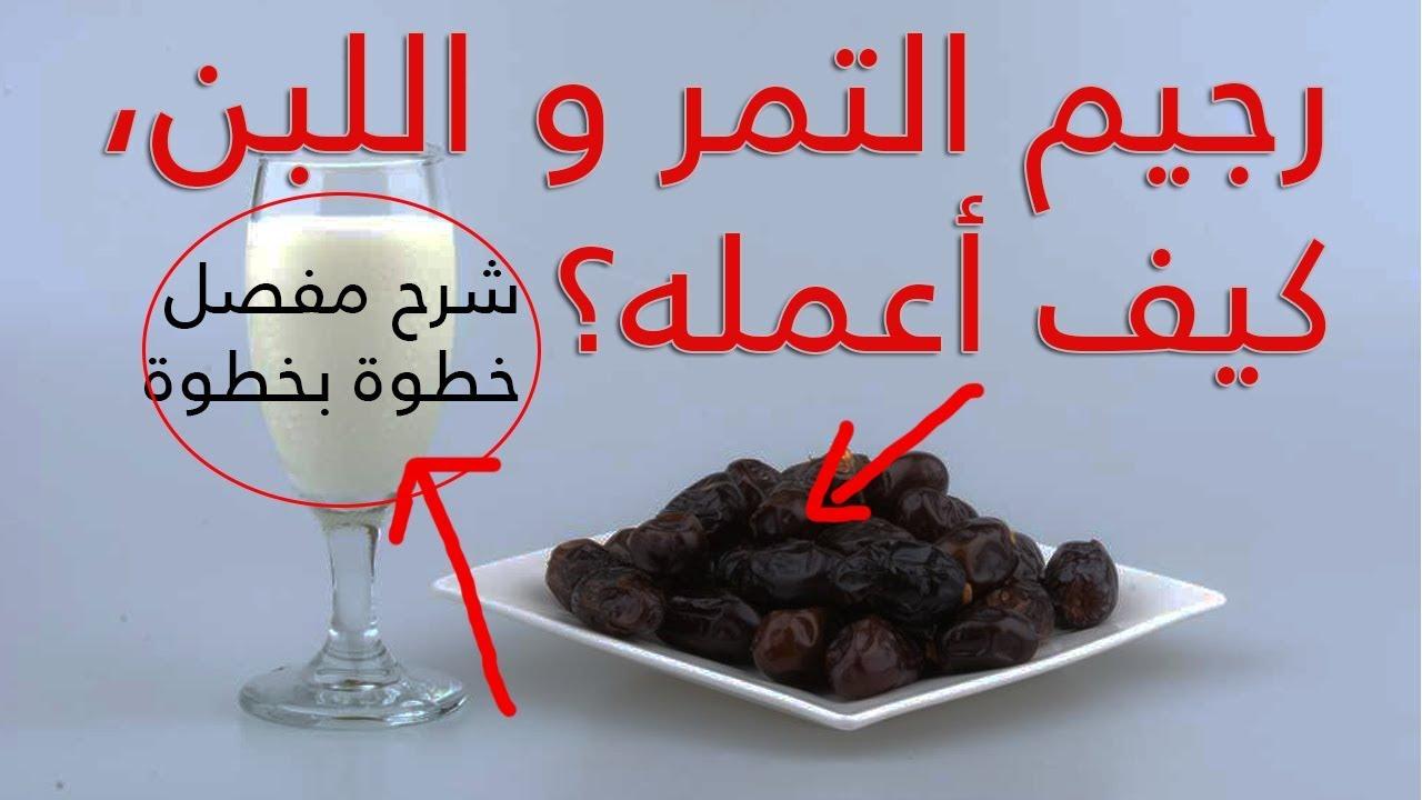 صورة رجيم اللبن والتمر , كيفية اخسر وزني بعصير التمر واللبن