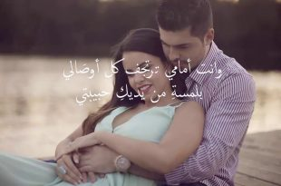 صورة اشعار رومنسية اشعار العشاق , قصيدة تعبر عن الغرام والحب الحلال