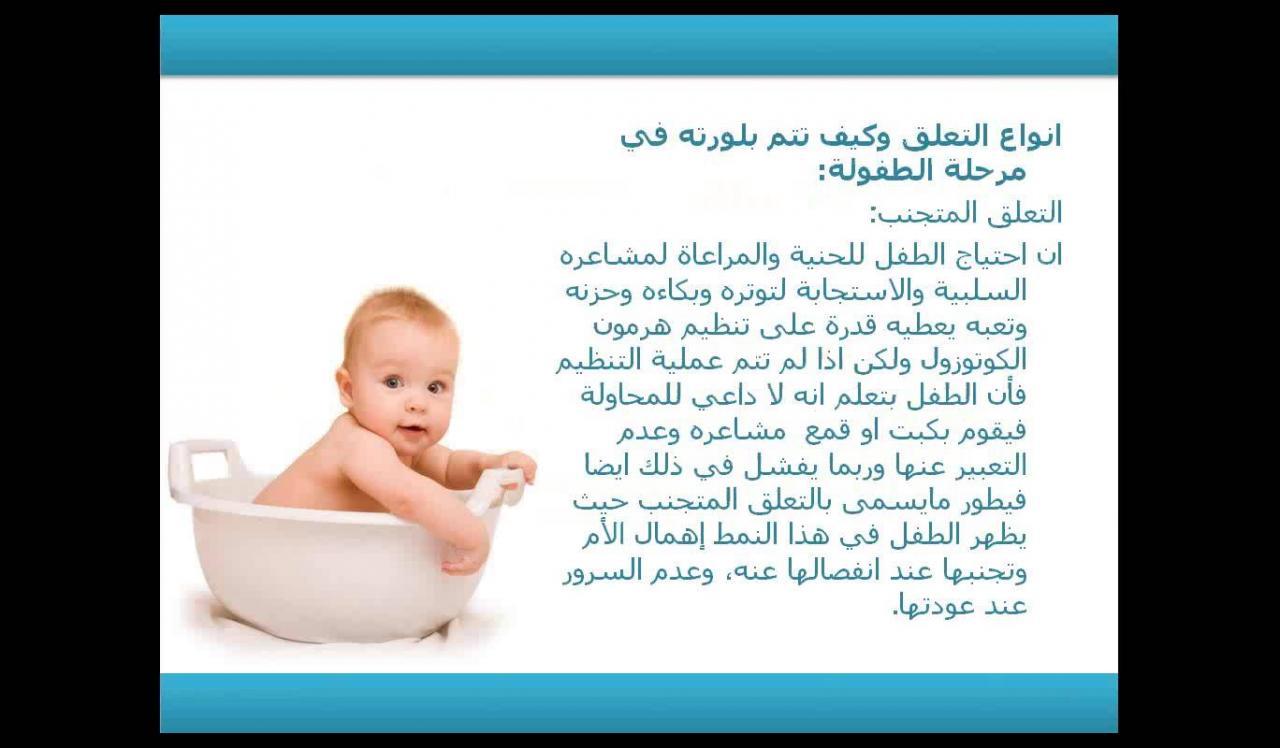 صورة معلومات عن الطفل , حقائق عن البيبي