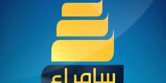 صورة تردد قناة سامراء , قناه عراقيه بها اخبار الوطن العربي