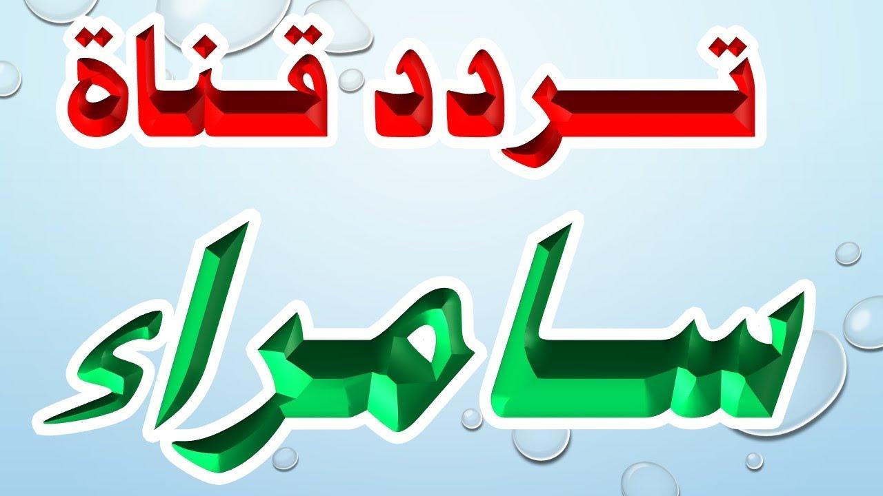 صورة تردد قناة سامراء , قناه عراقيه بها اخبار الوطن العربي 2629 1
