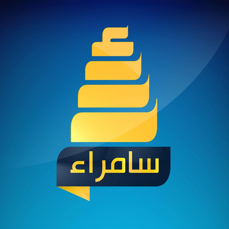 صورة تردد قناة سامراء , قناه عراقيه بها اخبار الوطن العربي 2629