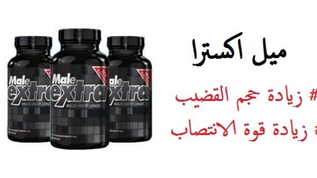 صورة ادويه تكبير الذكر فى مصر , منتجات لاطالة العضو لدي الرجال