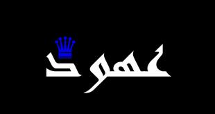 صورة معني اسم عهود , صفات حاملة اسمي عهود