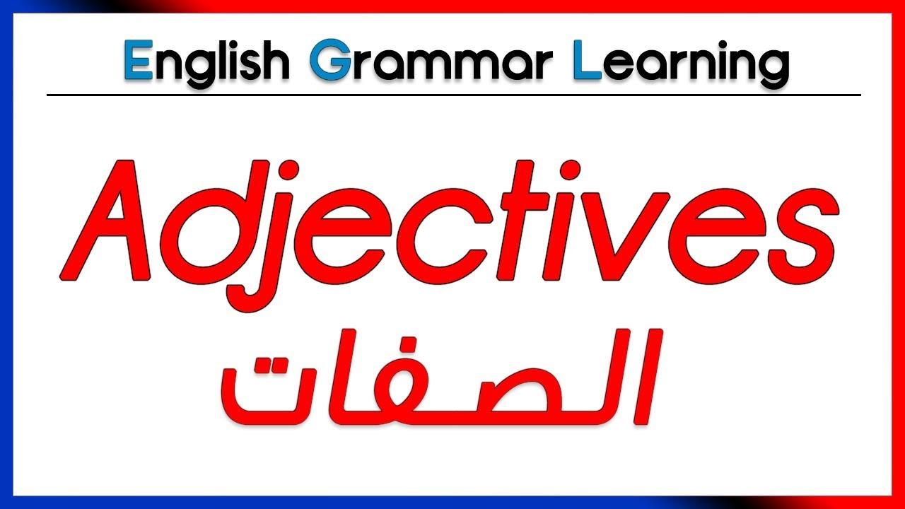 صورة الصفات الشخصية بالانجليزي , كيف تصف شخص باللغة الانجليزية