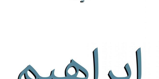 صورة معنى اسم ابراهيم , ابراهيم اعجمي ام عربي