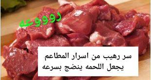 صورة كيف اجعل اللحم طري , احصلى على لحم اطرى واطعم