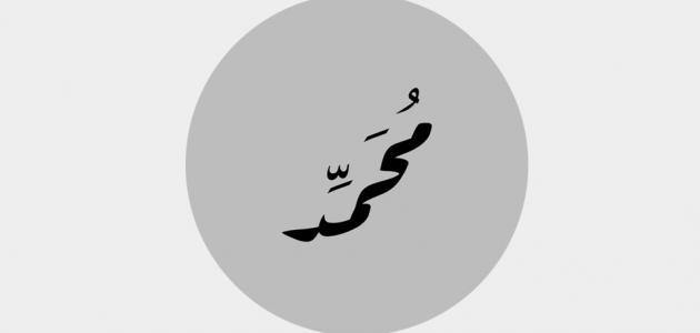 صورة رسائل حب باسم محمد , محمد شبح الحتة محمد خمسة ستة