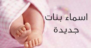 صورة احلى اسماء للبنات , بنت اسمها جميل