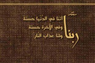 صورة دعاء رحمة الله , ربنا يكرمك يبني