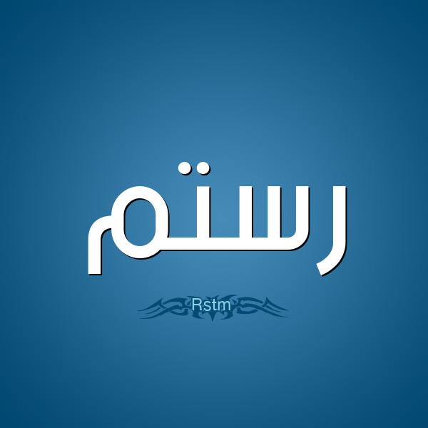 صورة معنى اسم رستم , رستم اسم عربي ام اعجمي