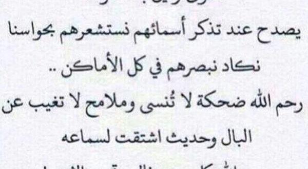 صورة كلمات مؤثرة عن الموت , ربي لا اسالك رد القضاء