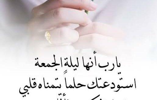 صورة دعاء ليلة الجمعة قصير , اللهم يوم الجمعة