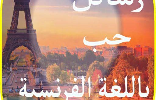 صورة رسائل الحب بالفرنسية , عيشة عيشة جوتو مواه