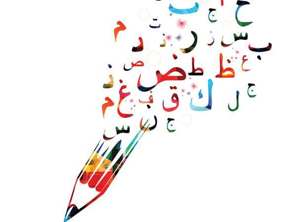 صورة خاطرة عن اللغة العربية , ازاي تخلي اللغة سهلة